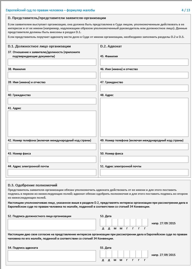 Формуляр жалобы в ЕСПЧ лист D