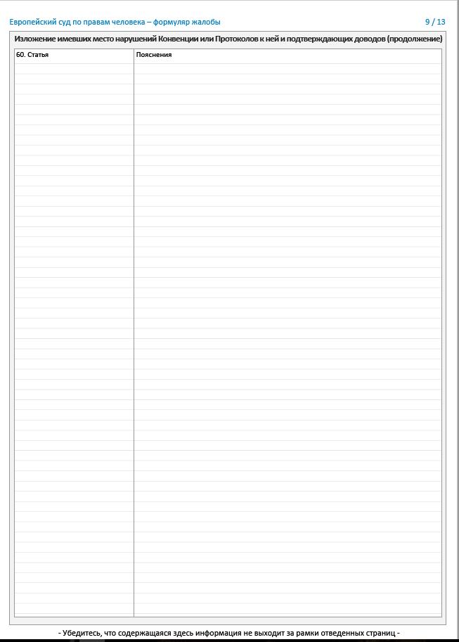 Формуляр жалобы в ЕСПЧ лист F