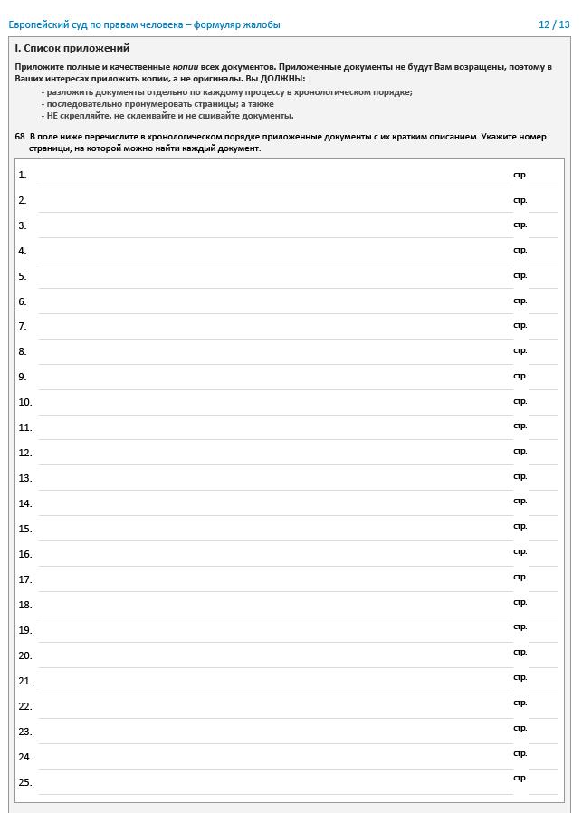 Формуляр жалобы в ЕСПЧ лист I